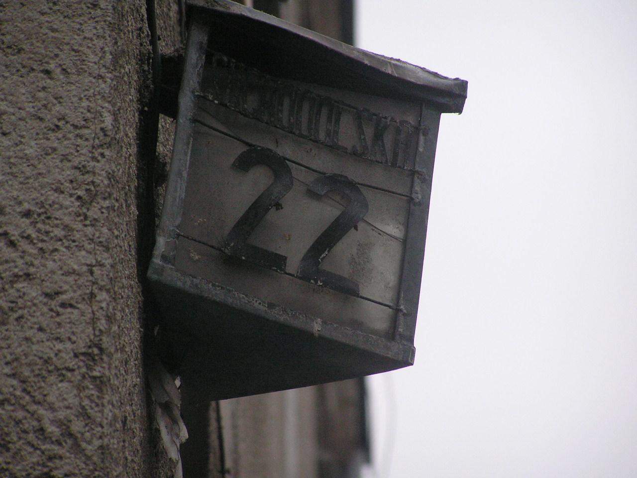 Latarenka adresowa - Suchodolska 22