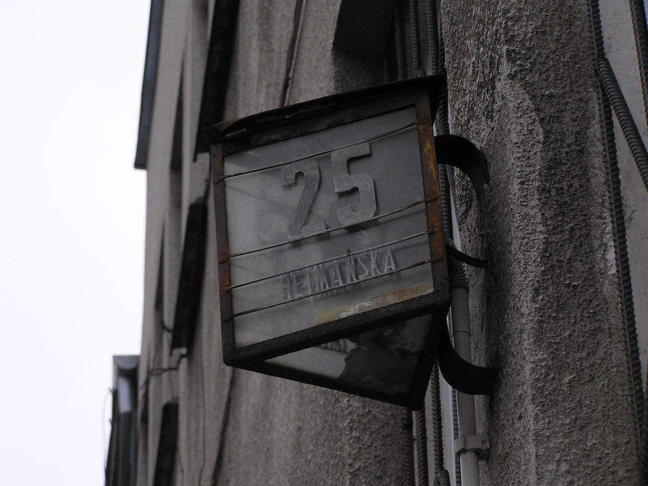 Latarenka adresowa przy ulicy Hetmańskiej 25 na Grochowie