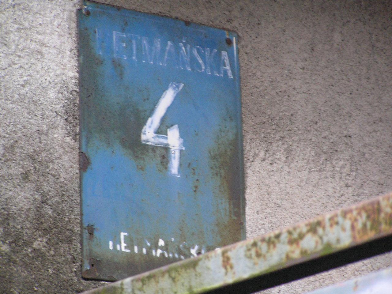 Tabliczka adresowa przy ulicy Pokuckiej 9 na Grochowie