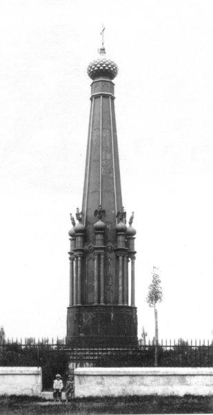 Carski pomnik bitwy Grochowskiej