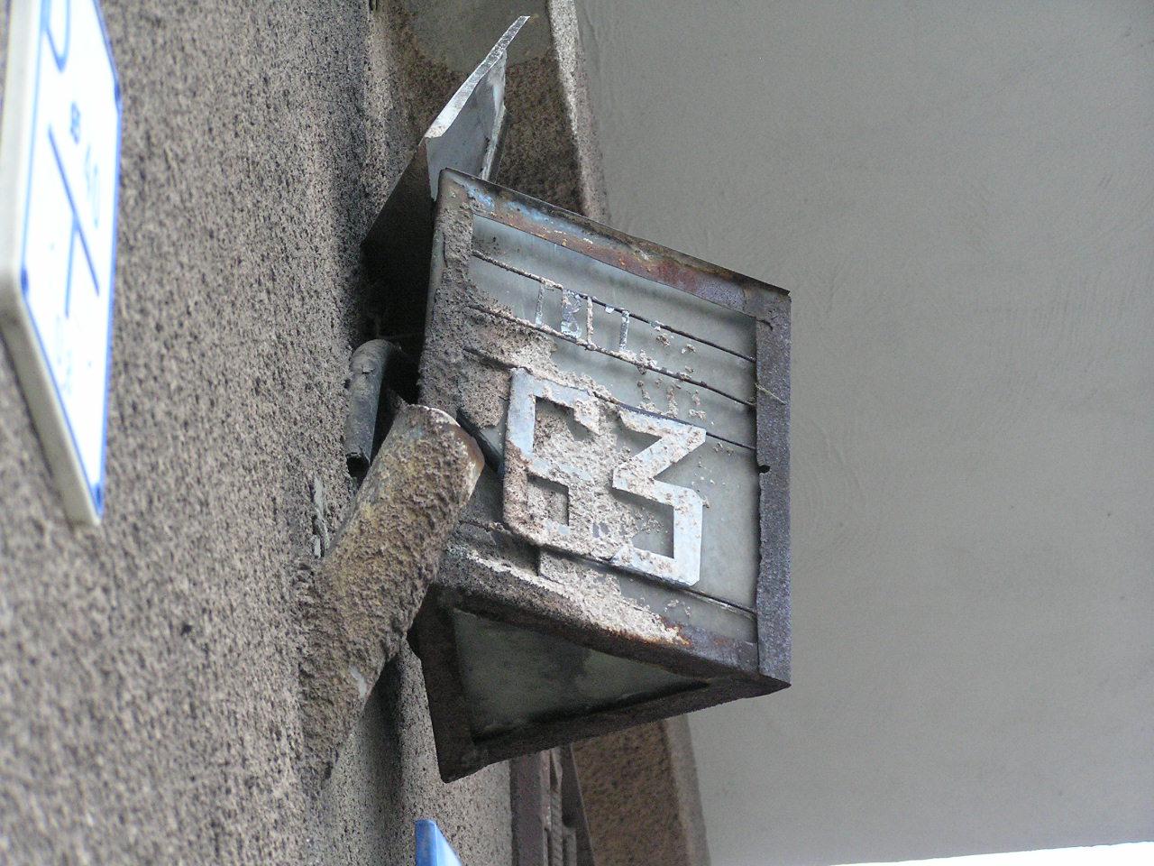 Latarenka adresowa - Kobielska 63